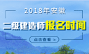 2019年安徽二级建造师报名时间