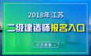 2019年江苏二级建造师报名入口