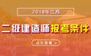 2019年江苏二级建造师报考条件_报名条件