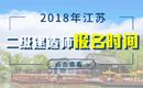2019年江苏二级建造师报名时间