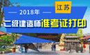 2019年江苏二级建造师准考证打印时间及入口