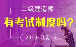 江苏省关于2018年度二级建造师执业资格考试工作有关事项的通知