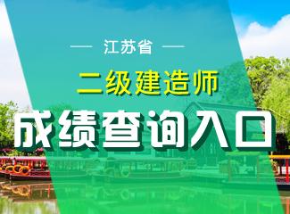 2019年江苏二级建造师成绩查询入口