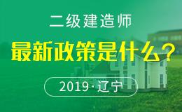 辽宁省关于做好2018年度二级建造师执业资格考试考务工作的通知
