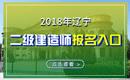 2019年辽宁二级建造师报名入口