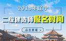 2019年辽宁二级建造师报名时间