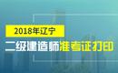 2019年辽宁二级建造师准考证打印时间及入口