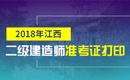 2019年江西二级建造师准考证打印时间及入口