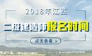 2019年江西二级建造师报名时间