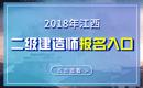 2019年江西二级建造师报名入口