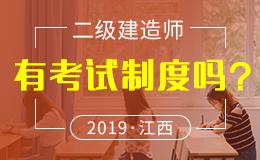 关于做好江西省2018年度二级建造师执业资格考试考务工作的通知