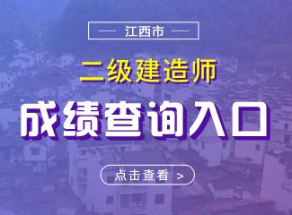 2019年江西二级建造师成绩查询入口