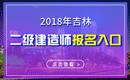 2019年吉林二级建造师报名入口