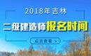 2019年吉林二级建造师报名时间