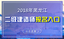 2019年黑龙江二级建造师报名入口