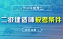 2019年黑龙江二级建造师报考条件_报名条件