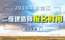 2019年黑龙江二级建造师报名时间