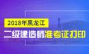 2019年黑龙江二级建造师准考证打印时间及入口