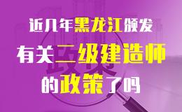 黑龙江省关于做好2018年度二级建造师执业资格考试考务工作的通知