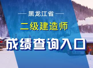2019年黑龙江二级建造师成绩查询入口