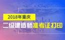 2019年重庆二级建造师准考证打印时间及入口