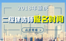 2019年重庆二级建造师报名时间