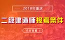 2019年重庆二级建造师报考条件 - 报名条件