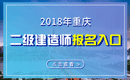 2019年重庆二级建造师报名入口