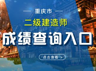 2019年重庆二级建造师成绩查询入口