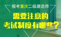 关于做好2018年重庆市二级建造师执业资格考试考务工作的通知