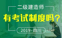 四川省人事考试中心关于做好2018年度二级建造师执业资格考试考务工作的通知