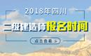 2019年四川二级建造师报名时间