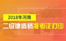 2019年河南二级建造师准考证打印时间及入口
