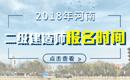 2019年河南二级建造师报名时间