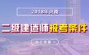 2019年河南二级建造师报考条件_报名条件
