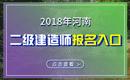 2019年河南二级建造师报名入口
