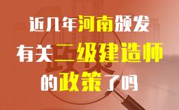 关于2018年度河南省二级建造师执业资格考试有关问题的通知