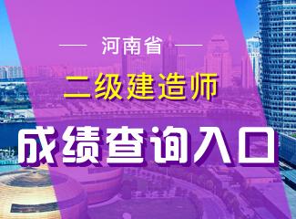 2019年河南二级建造师成绩查询入口