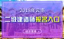 2019年云南二级建造师报名入口