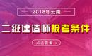 2019年云南二级建造师报考条件 - 报名条件