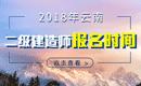 2019年云南二级建造师报名时间