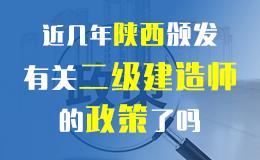关于做好2018年度陕西省二级建造师执业资格考试的通知