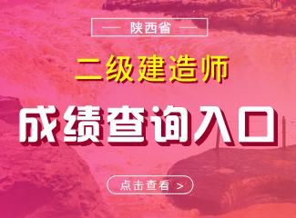 2019年陕西二级建造师成绩查询入口