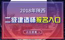 2019年陕西二级建造师报名入口