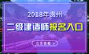 2019年贵州二级建造师报名入口