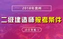 2019年贵州二级建造师报考条件 - 报名条件