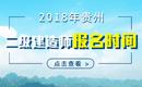 2019年贵州二级建造师报名时间