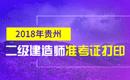 2019年贵州二级建造师准考证打印时间及入口