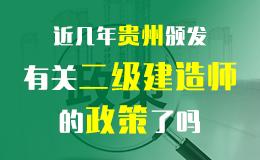 贵州省关于开展2018年度二级建造师考试报名等工作的通知