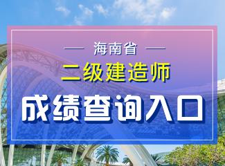 2019年海南二级建造师成绩查询入口